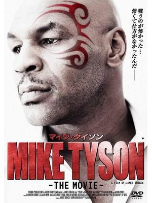 マイク・タイソン THE MOVE