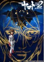 宇宙戦艦ヤマト2202 愛の戦士たち 第四章 天命編