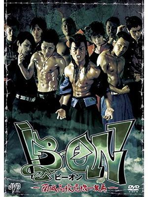 B→ON(ビーオン) -蘭城高校危機一髪篇-