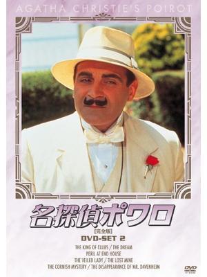 名探偵ポワロ シーズン2