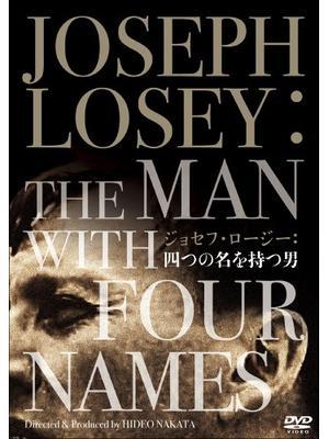 ジョセフ・ロージー 四つの名を持つ男