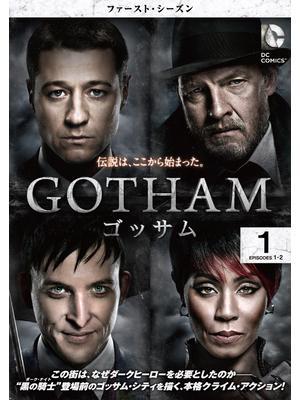 GOTHAM/ゴッサム<ファースト・シーズン>