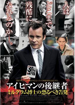 Eichmann+poster