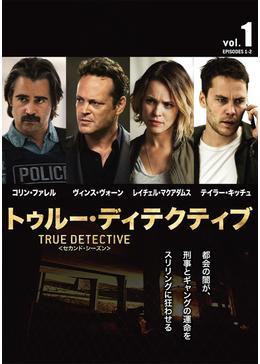 TRUE DETECTIVE/トゥルー・ディテクティブ <セカンド・シーズン>