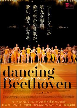 ダンシング・ベートーヴェン