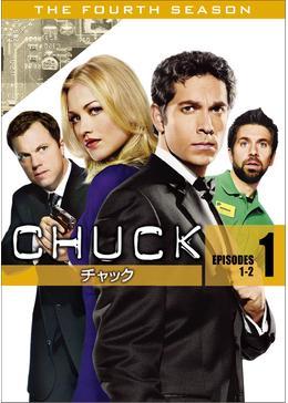 CHUCK/チャック<フォース・シーズン>