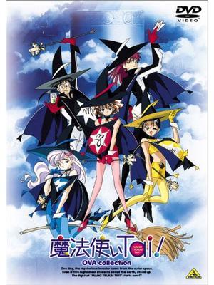 魔法使いTai! OVA