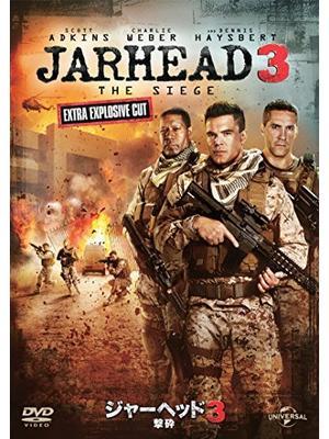 ジャーヘッド3 撃砕