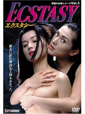 背徳の女神シリーズ3 エクスタシー