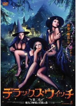 デラックス・ウィッチ 第二章:魔女3姉妹と官能の森