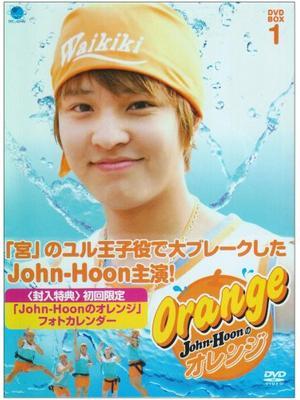 ジョンフンのオレンジ