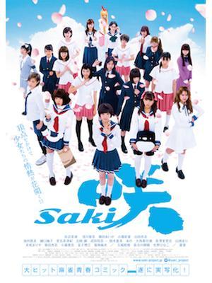 咲 Saki