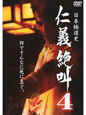 日本極道史・仁義絶叫4 仁義の挽歌