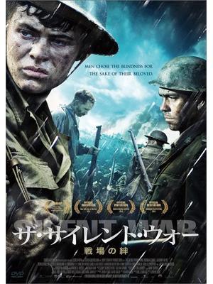 THE SILENT WAR 戦場の絆