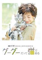 グーグーだって猫である2 -good good the fortune cat-