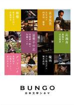 BUNGO 日本文学シネマ