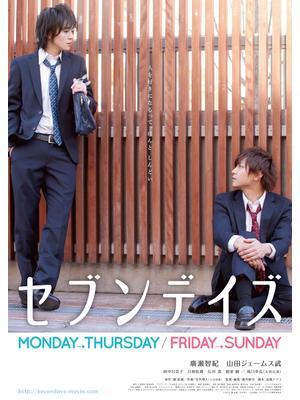 セブンデイズ FRIDAY→SUNDAY