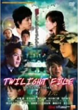 TWILIGHT FILE トワイライト・フ...