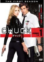 CHUCK/チャック<ファースト・シーズン>