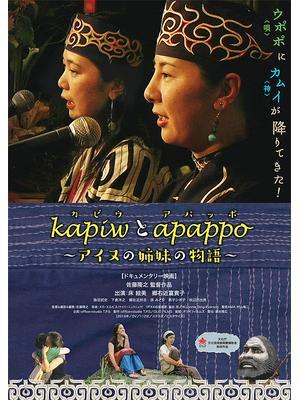 kapiwとapappo アイヌの姉妹の物語