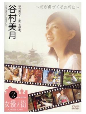 谷村美月17歳、京都着。~恋が色づくその前に~