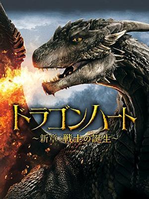 ドラゴンハート ~新章:戦士の誕生