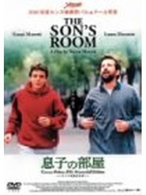 息子の部屋