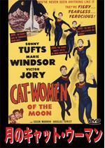 月のキャット・ウーマン