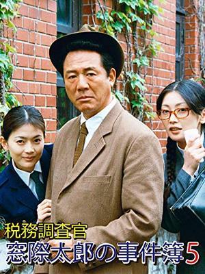 税務調査官・窓際太郎の事件簿5