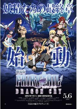 Ft dc anime pos 0413 01