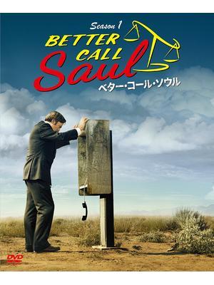 ベター・コール・ソウル シーズン1