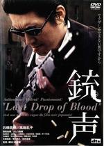 銃声 LAST DROP OF BLOOD