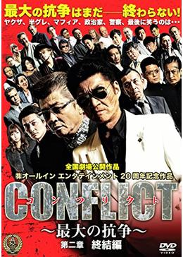 CONFLICT ~最大の抗争~ 第二章 終結編
