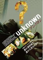 unknown アンノウン