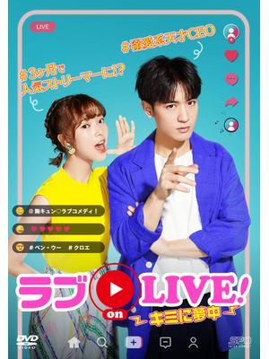 ラブon LIVE!~キミに夢中~