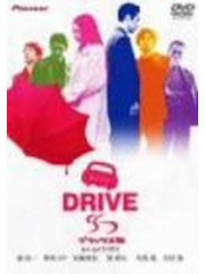 DRIVE ドライブ
