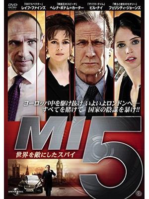 MI5:世界を敵にしたスパイ
