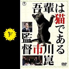 で 猫 ある は 吾輩 5分で分かる『吾輩は猫である』!登場人物、あらすじ、結末から名作を解説!