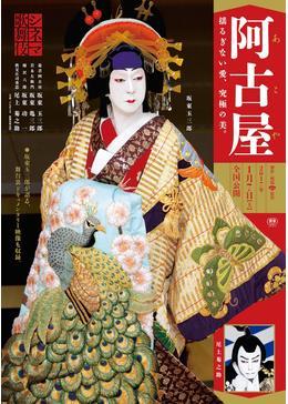 シネマ歌舞伎 阿古屋