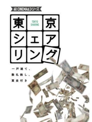東京シェアリング~一戸建て、敷礼無し、賞金付き~