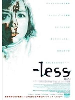 -less [レス]