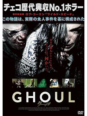 GHOULグール