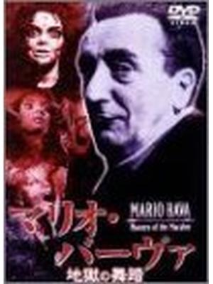 マリオ・バーヴァ 地獄の舞踏