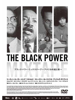ブラックパワーミックステープ〜アメリカの光と影〜