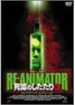 RE-ANIMATOR 死霊のしたたり3