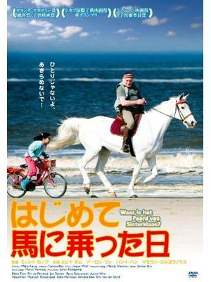 はじめて馬に乗った日