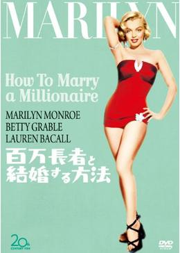 百万長者と結婚する方法 - 映画...
