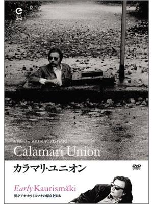 カラマリ・ユニオン