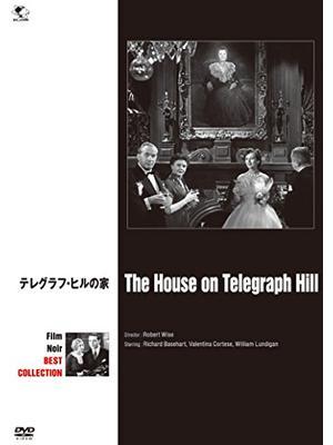 テレグラフ・ヒルの家