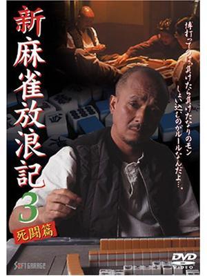 新・麻雀放浪記3 死闘編